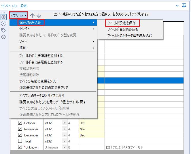 Select_data_2.png