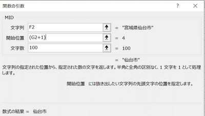 Alteryx Excel 比較 MID関数 LHit .png