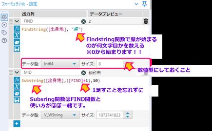 Alteryx Excel 比較 MID関数 Formula 設定画面 LHit .png