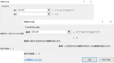 Alteryx Excel 比較 COUNTA関数 COUNTBLANK関数 LHit .png