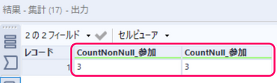 Alteryx Excel 比較 COUNTA関数 COUNTBLANK関数 summarize  Output LHit .png