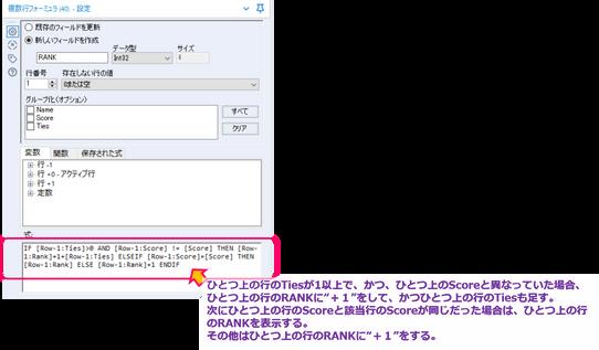 Alteryx Excel 比較 RANK関数 RANKEQ関数 MultiRowFormula configuration LHit .png
