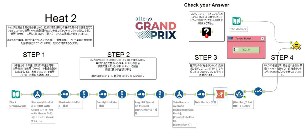 challenge_jp_19.PNG