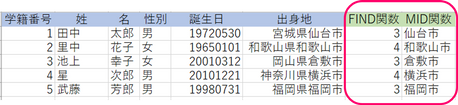 Alteryx Excel 比較 MID関数output Excel LHit .png