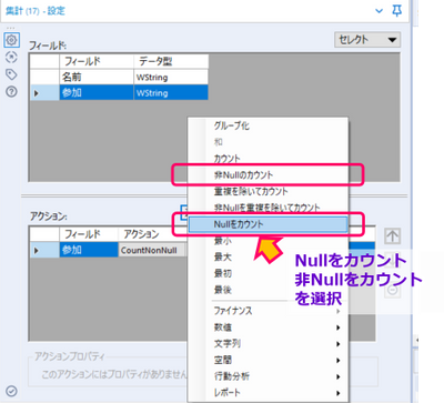 Alteryx Excel 比較 COUNTA関数 COUNTBLANK関数 summarize  Configulation LHit .png